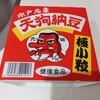 「天狗納豆」を通販で購入してもらいました。