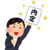 転職成功事例のご紹介 ~転職回数多め と 年齢高めのケース~