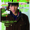 【Neo Actor まとめ】◆吉沢亮◆雑誌◆内容