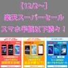 【12/2~】楽天スーパーセールでスマホ半額以下!お得なスマホをゲットしよう!