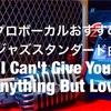 【ジャズボーカル】今日のスタンダード曲 / I Can't Give You Anything But Love