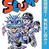 12月14日【無料漫画】Dr.スランプ・DRAGON BALL・ドラゴンボールSD・ドラゴンボール超【kindle電子書籍】