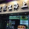 皮がパリッとおいしい!モンコック 上海生煎皇の焼き小籠包