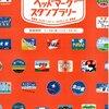JR東日本大宮支社「鉄分補給!ヘッドマークスタンプラリー」開催!!