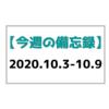 【備忘録】2020年10月3日~10月9日