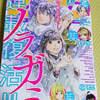月刊少年マガジン7月号に ついにノラガミ復活!!