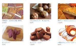 minne(ミンネ)で食品・食べ物カテゴリ登場!売れない⁈売れるコツ、売り上げアップ裏ワザ