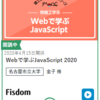 JMOOCのJavaScript講座