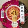 日清食品 日清麺職人 黒酢サンラータンメン  食べてみた。