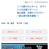 川崎フロンターレACL2018アウェイ蔚山現代戦:釜山⇔蔚山 往復バスツアー発売中