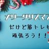 【筋トレ記録56週目】年末までの目標進捗!最後まであきらめない!【2020年12月14日〜12月20日】