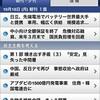 日経新聞電子版がiPhoneで見られるようになった