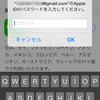 iPhone 5s、iTunes StoreのApple IDが変えられない。