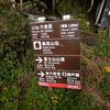 2019 9/5 富士登山 須走ルート 6合目(標高2400m)から本6合目(標高2700m)瀬戸館前