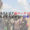 4か国語を話す南スーダン難民と英語すら話せない日本人