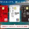 【ハピタス】みんなdeポイントで、JCBデビットカード発行で、6000円相当をゲット!