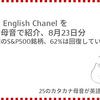 高橋ダン English Channel 史上最高値のS&P500銘柄、62%は回復していない?!(8月23日)
