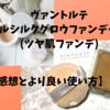 【ヴァントルテ】グロウファンデーション|ツヤ肌ファンデ【口コミ】