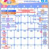 6月&7月のイベントスケジュール更新!