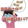 【ゼロサムゲーム状態!?】拡大しない日本経済について考察してみる