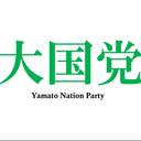日本の政治を本気で考える