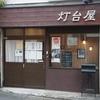 【1月限定】灯台屋さん(武蔵新城)のお店番に入ります。(初回は1/5(金)夜)