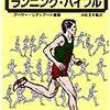 """""""楽しんで走っていれば、有酸素運動をやりすぎることはない"""" アーサー・リディアード"""