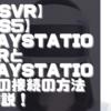 【PSVR】【PS5】PlayStationVRとPlayStation5の接続の方法と解説!【問題点】