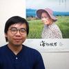 Interview 004 黄インイクさん(『海の彼方』監督・プロデューサー)インタビュー