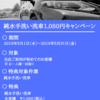 5月1日(水)~5月31日(金)キャンペーンのお知らせ