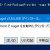 【PowerShell】コマンドを使ってパッケージ・プロバイダをインストールしよう