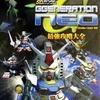 GENERATION NEOのゲームと攻略本の中で どの作品が最もレアなのか