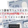 『クロネコ屋@アフィリエイター』さんの【ブログで月3000円稼げたらかなりセンスある!】ツイートに励まされた話。