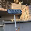 【♯53】大町通り(栃木県宇都宮市)/通称道路名標識探訪