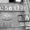 C58 177とC58 181