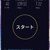秋葉原編のmineo Aプラン(格安SIM)の通信速度を紹介するよ|Lenovo Think Pad X1 Carbon LTEモデル
