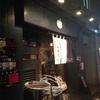 みそや林檎堂BASIC@東中野で美味なる豚味噌ラーメンを。