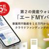 【口コミ】エードMYバンクのメリット・デメリットを顧客視点で徹底解説|不動産投資型クラウドファンディング