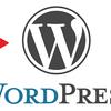さくらのレンタルサーバにWordpressをインストールする手順