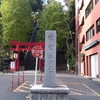 【東方聖地巡礼 東京】愛宕神社、神田明神、王子神社、王子稲荷神社