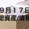 ★仮想通貨★ 総資産/情報 9月17日 お金の魔法崩壊の可能性あり!!