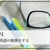 【海外留学】留学前に英語の勉強をする