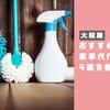 【大阪版】おすすめの家事代行サービス4選を徹底比較してみた