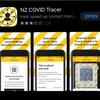 コロナウイルス追跡調査アプリ@ニュージーランド をダウンロードしてみた感想
