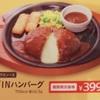 ガスト チーズINハンバーグ399円 食べ方 カロリー クーポン情報