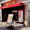 博多一風堂 広島袋町店(中区)味噌白丸