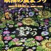 24日(土)に富士川クラフトパークで峡南の夏祭りが行われます
