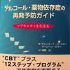 アルコール・薬物依存症の再発予防ガイド 〜 Staying Sober