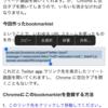 iOS 9のChromeからサイトをツイートするためのbookmarklet