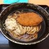 大田区田園調布 多摩川駅構内の「梅もと 多摩川店」でコロッケそば